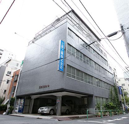 三辰工業株式会社